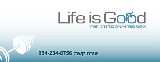 lifeisgood.co.il - מאמן כושר